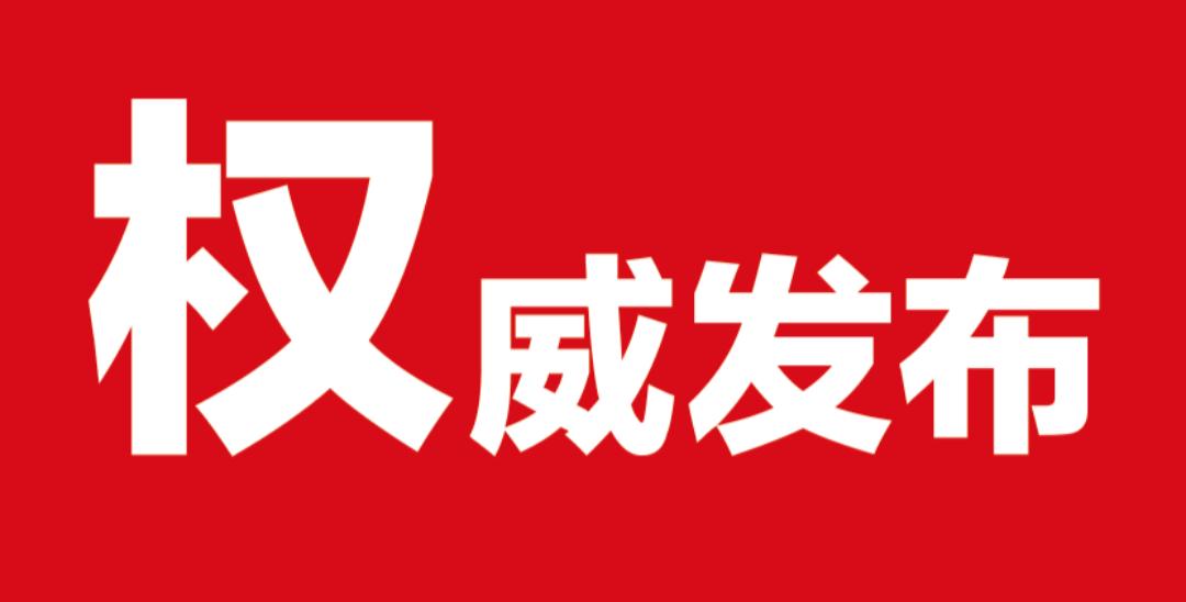重磅!沧州新华区依法逮捕1名非法上访