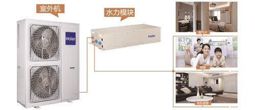 助力煤改电 海尔中央空调入选节能产品采购清单