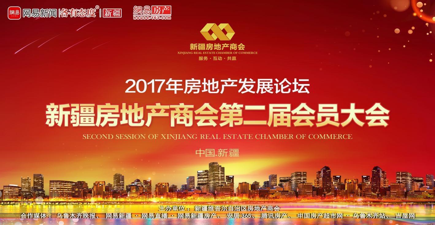 直播丨新疆房地产商会第二届会员大会暨2017年房地产发展论坛