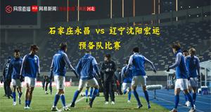 石家庄永昌VS辽宁沈阳宏运预备队比赛