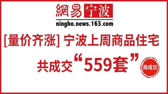 宁波:上周商品住宅量价齐涨 共成交559套