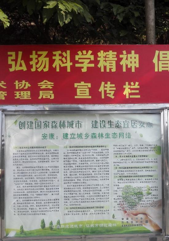 """日前,安康市香溪洞景区售票处门前""""创建国家森林城市""""的宣传栏内,赫然"""