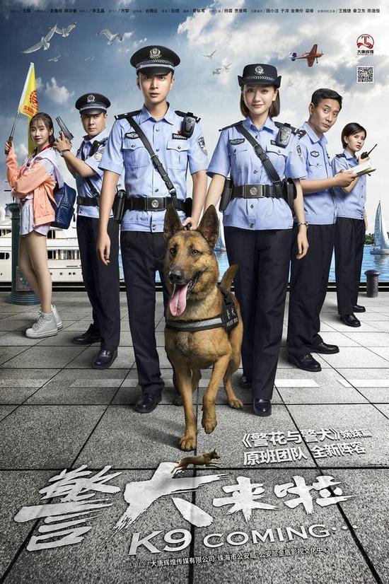 演员胡珍珍加盟励志剧《警犬来啦》
