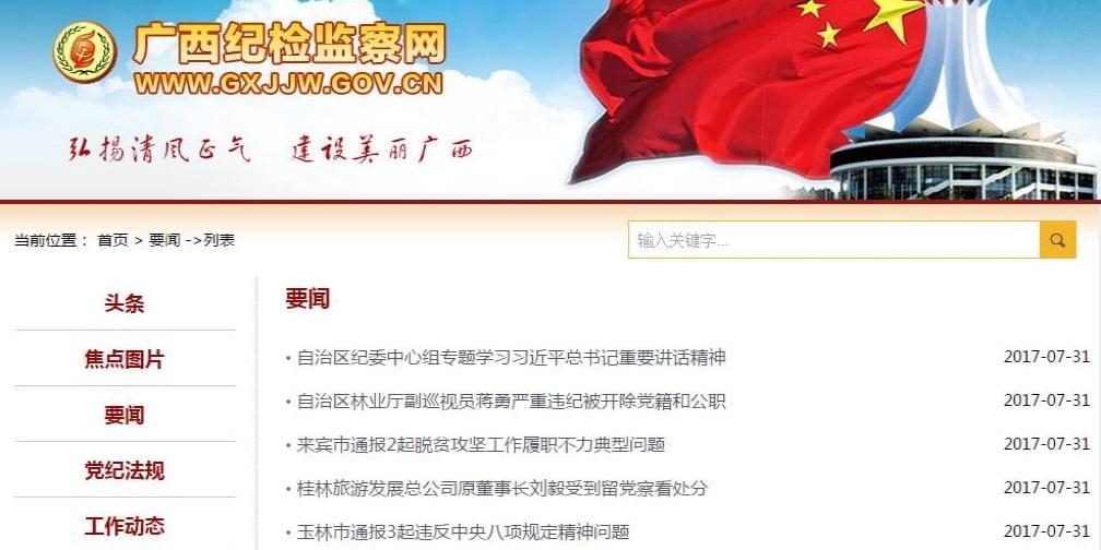 广西林业厅副巡视员蒋勇被双开 曾在临桂任职7年