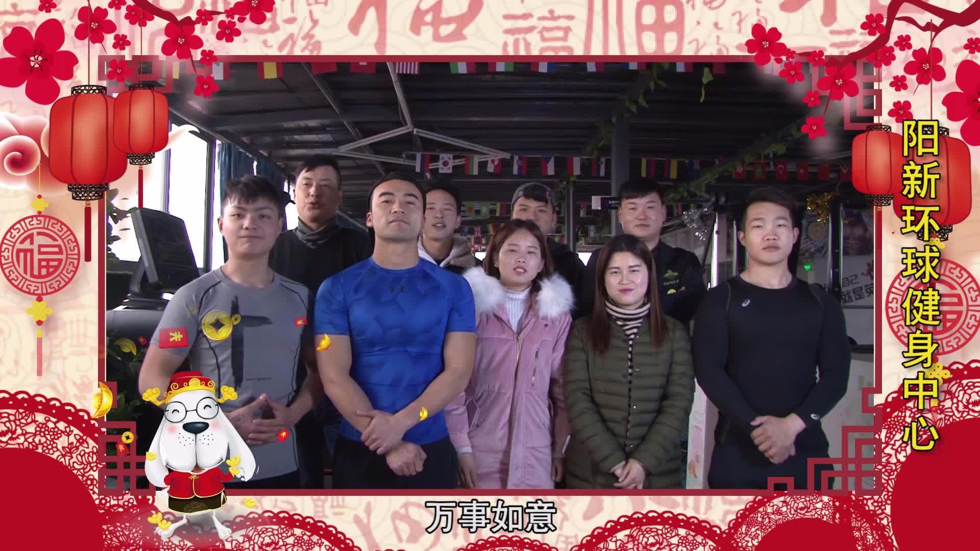 网易阳新携手【环球健身中心】团拜视频