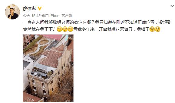 网友与郭敬明当邻居晒出其豪宅 面积超大布局精巧