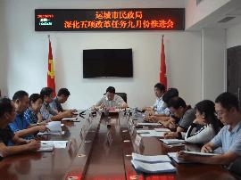 运城市民政局深化五项改革第三次推进会召开