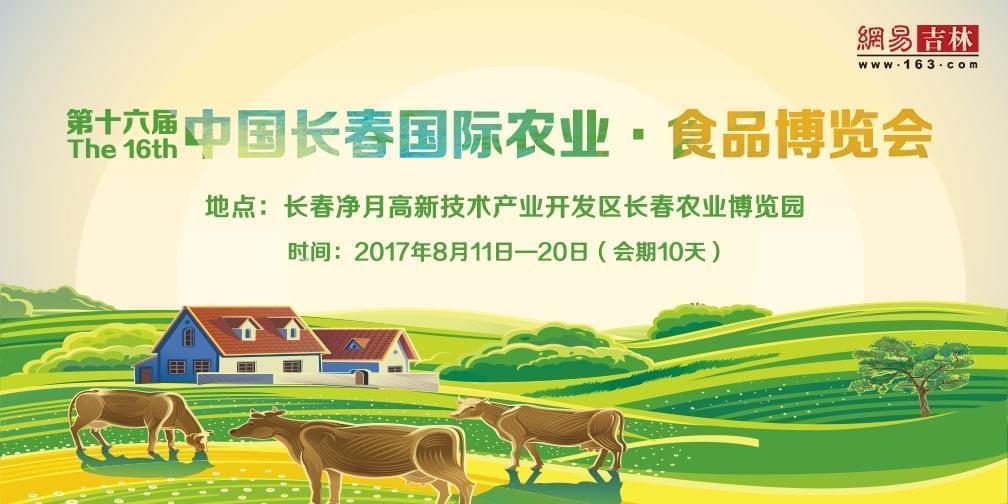 长春农博会 引领农业科技发展