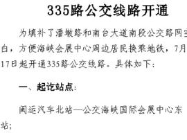 公交线路通知:335路公交新开通 530路改道行驶