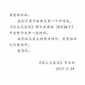 (官方微博宣布节目停播消息)