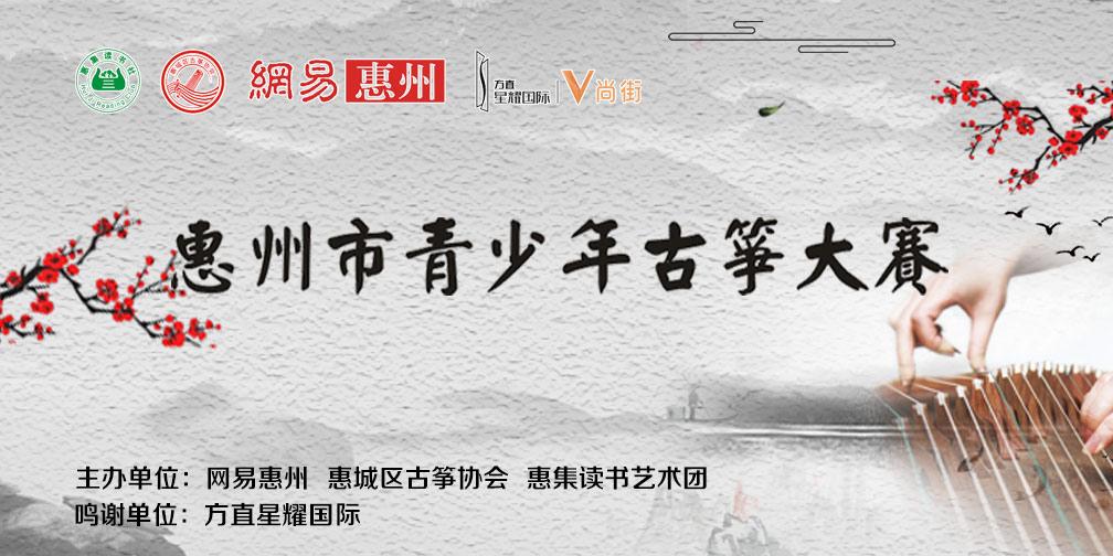 惠州市青少年古筝大赛即将盛情开启