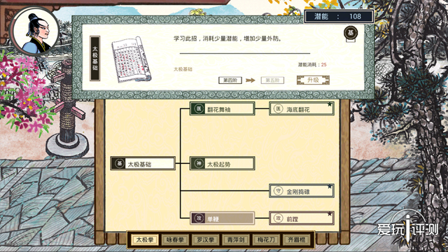 图5跟着老师习文学武也是不错的选择