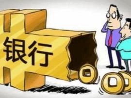 银监会一天发25项处罚函 华夏银行等3家多处违规