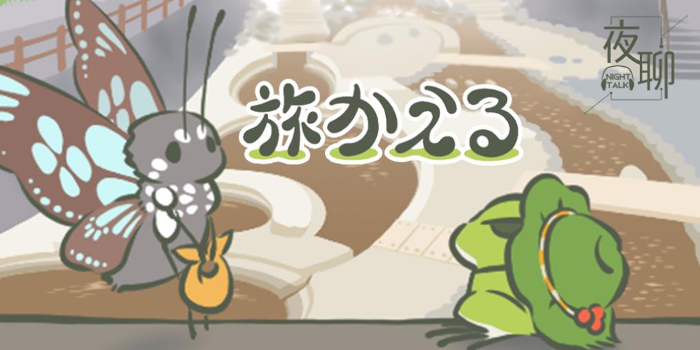 夜聊:佛系养蛙 现代人的孤独狂欢