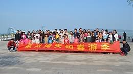 苏州湾天铂春游季温馨落幕