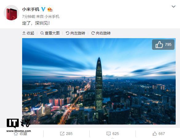 小米7和小米8本月底在深圳发布?官方微博发声