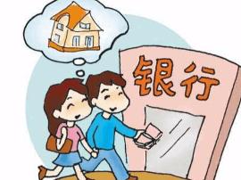 央行调查:三季度个人购房贷款需求同比降温