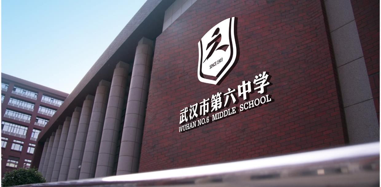 全国百强特色学校武汉市第六中学参与联考