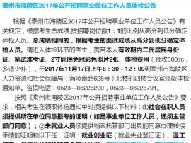 泰州海陵区2017年公开招聘事业单位工作人员体检名单发