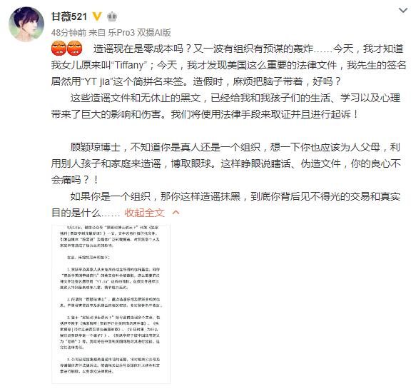 乐视控股:贾跃亭成立信托基金系恶意造谣 将发起诉讼