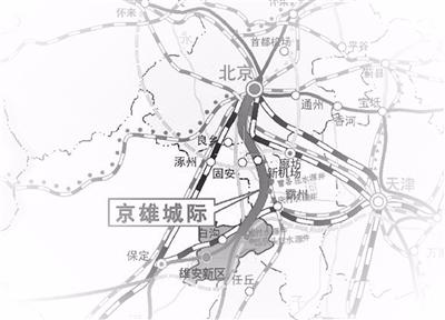 京雄城际铁路计划3月开工为期2年 全长近93公里