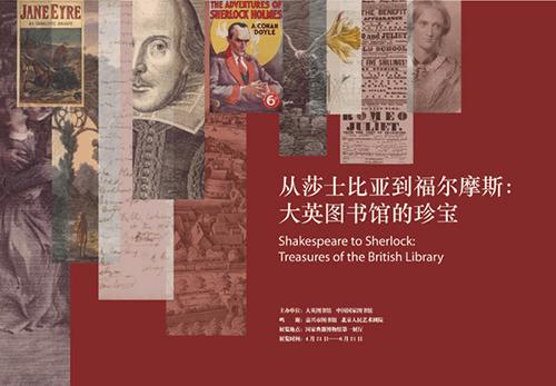 莎士比亚福尔摩斯罕见手稿将亮相国家图书馆