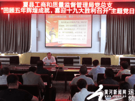 夏县工商和质量监督管理局党总支开展主题党日活动