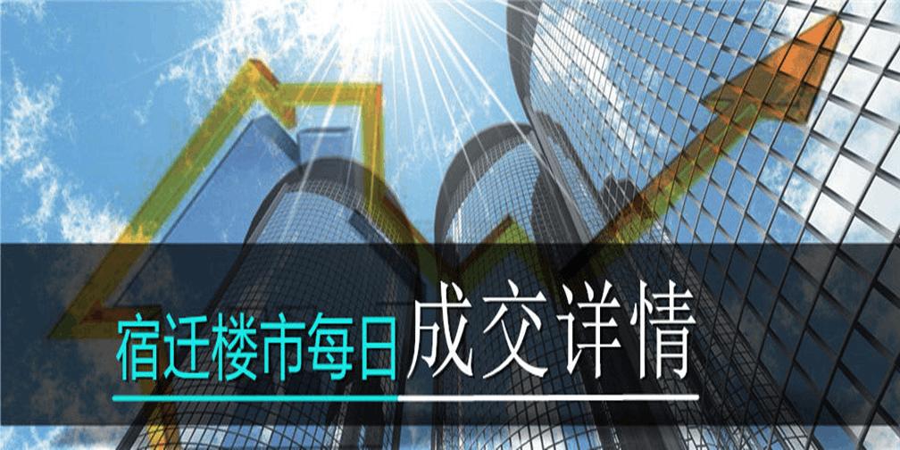"""27日楼市共成交158套 假期楼市""""热""""翻天!"""
