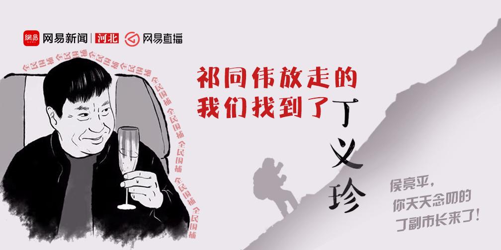 """【直播】""""祁同伟""""放走的""""丁义珍"""" 在白石山"""