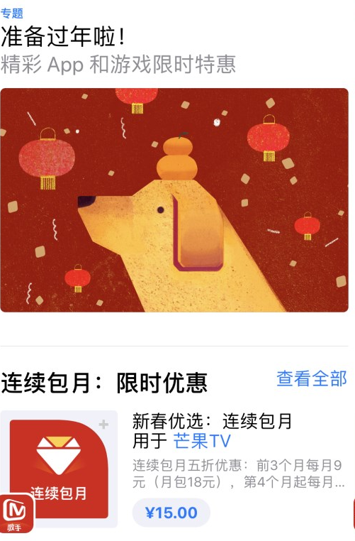 多款应用游戏限时优惠 App Store推出春节礼包