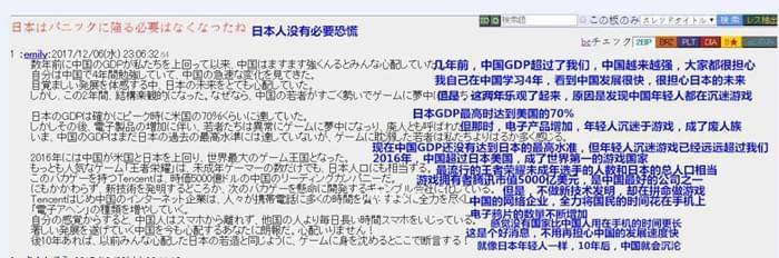 日本网友称不用恐慌中国 原因竟是沉迷王者荣耀?