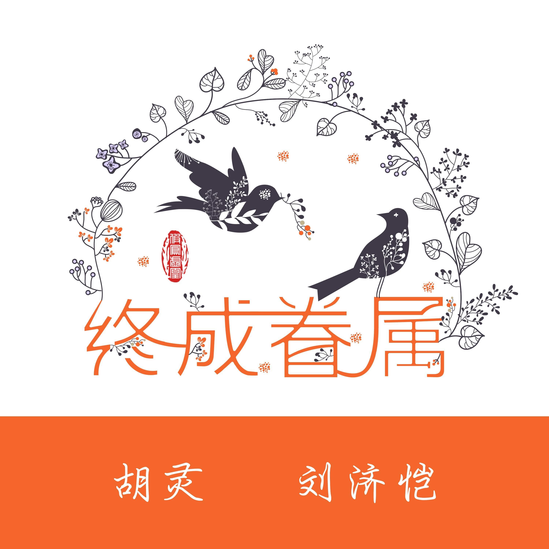 胡灵携手好友刘济恺 祝福天下有情人《终成眷属》