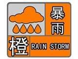 宁波今日发布暴雨橙色预警 今天白天有大到暴雨
