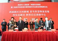 菜鸟与西安市签约 将投入10亿建设西北智慧物流