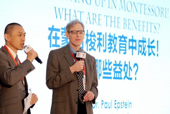 伊顿蒙台梭利论坛:奠定未来教育的基石