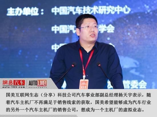 杨天宇:国美要做汽车主机厂的另一个销售公司