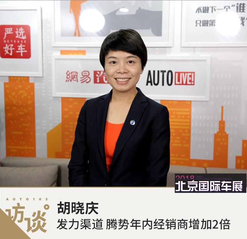 胡晓庆:发力渠道 腾势年内经销商增加2倍
