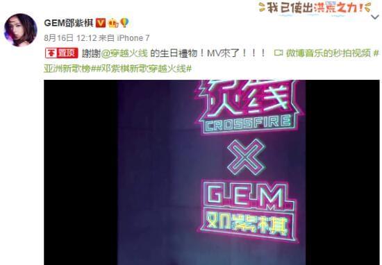 新歌首发获乐评人点赞 邓紫棋26岁生日收获满满