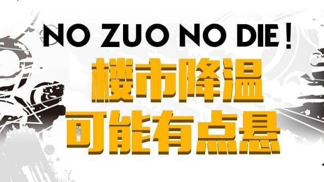 no zuo no die!楼市降温可能有点悬