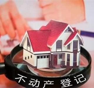 张敬伟:不动产登记制度规范更重要