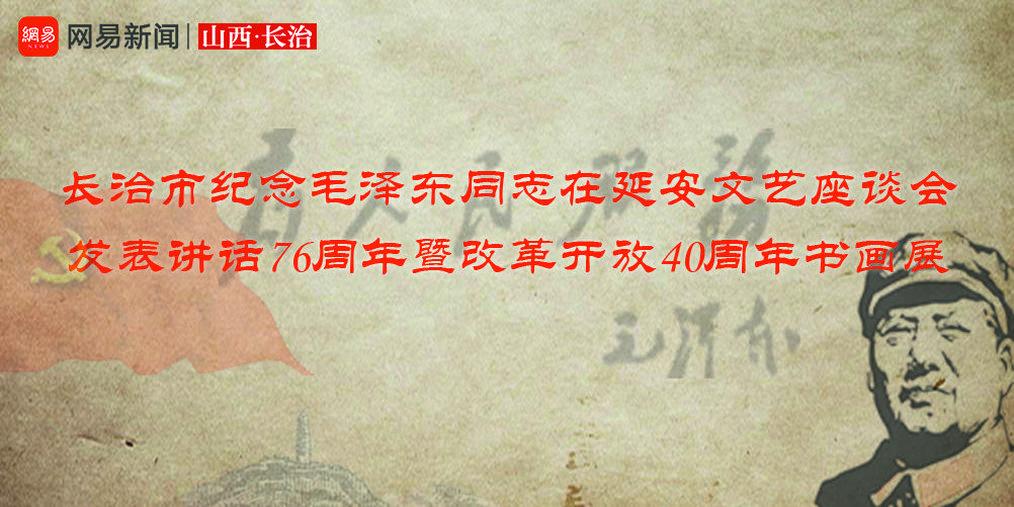 纪念毛主席谈文艺暨改革开放40周年书画展