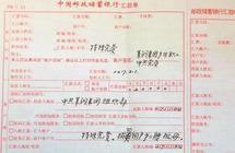 七旬老人交4万元特殊党费捐建航母