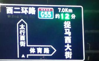 长治太行街 英雄路新装LED交通指示牌!