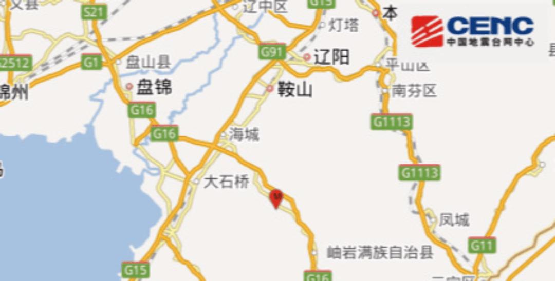 鞍山海城凌晨4.4级地震 盘锦震感明显