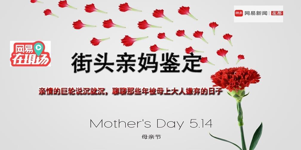 母亲节:来聊聊那些被母上大人嫌弃的日子