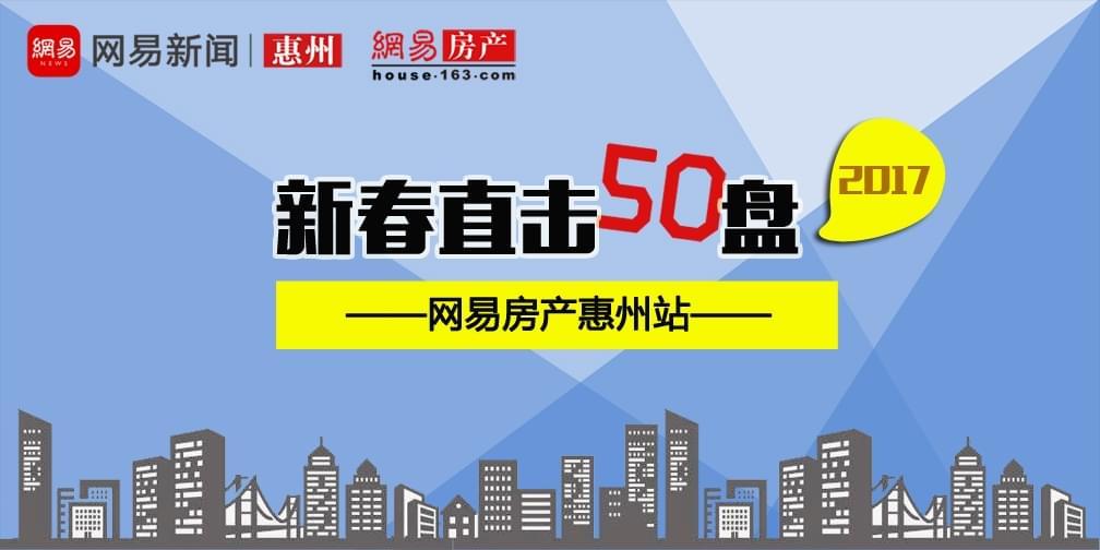 """2017新春直击50盘之寻找惠州房价""""洼地"""""""