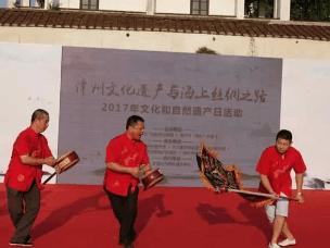漳州举办首个「文化和自然遗产日」活动