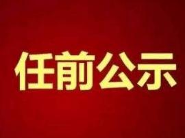 广西15名领导干部任职前公示 多人拟任厅级