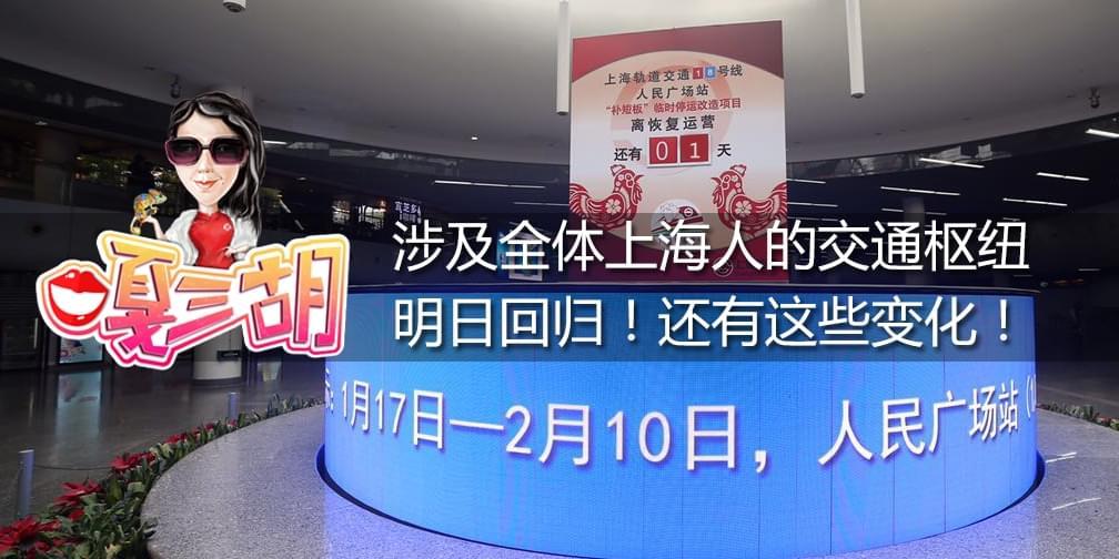 涉及全体上海人的交通枢纽明日回归!