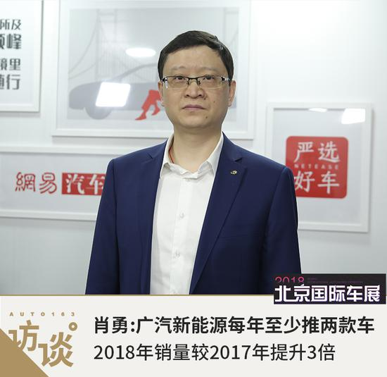 肖勇:每年至少推出两款车 2018年销量提升3倍